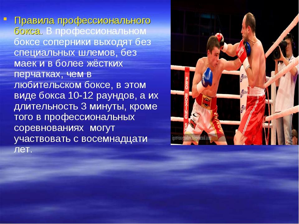 Правила профессионального бокса. В профессиональном боксе соперники выходят б...