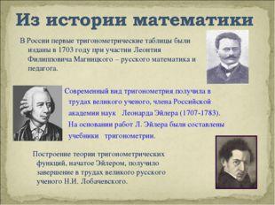 В России первые тригонометрические таблицы были изданы в 1703 году при участи