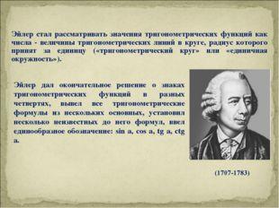 Эйлер стал рассматривать значения тригонометрических функций как числа - вели