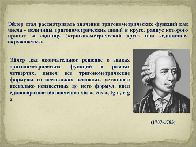 Эйлер стал рассматривать значения тригонометрических функций как числа - вели...