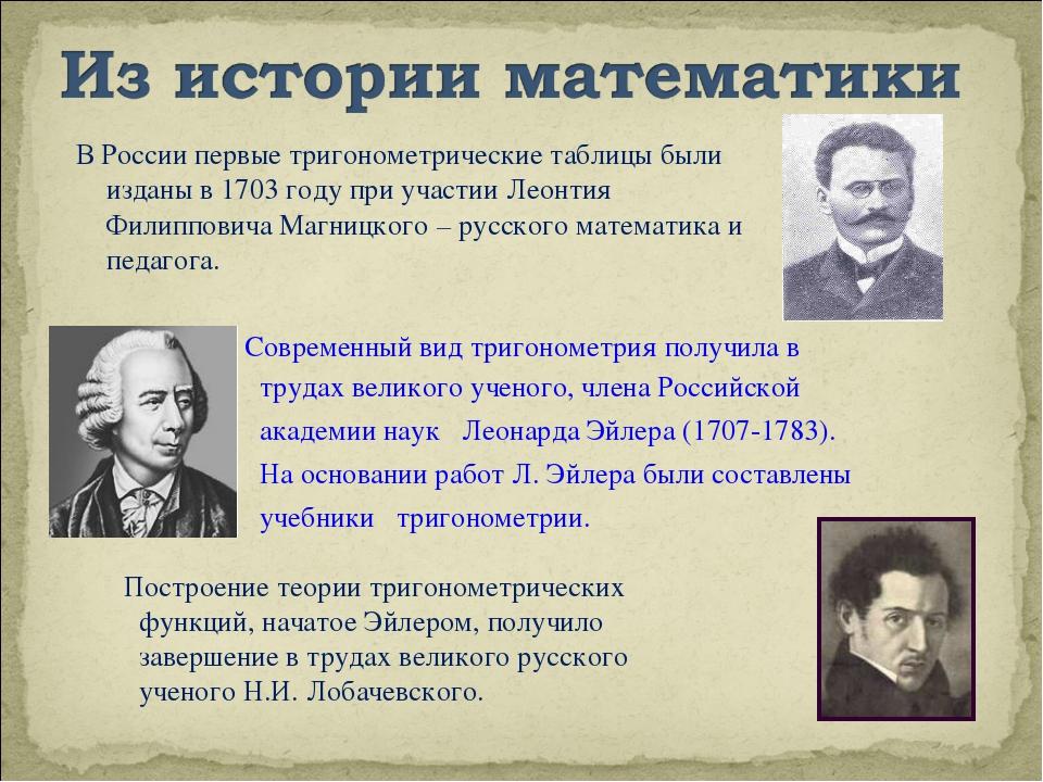 В России первые тригонометрические таблицы были изданы в 1703 году при участи...