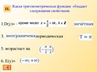 1.D(y)= 2. 3. 4. периодическая 5. возрастает на 6. E(y)= Какая тригонометрич