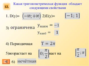 1. D(y)= 2)E(y)= 3) 4) Периодичная 5)возрастает на убывает на 6) Какая триго