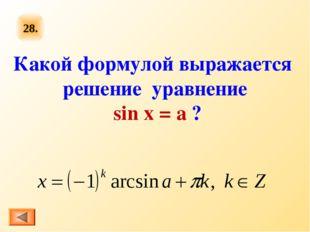 28. Какой формулой выражается решение уравнение sin x = a ?