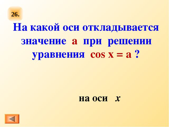 26. На какой оси откладывается значение а при решении уравнения cos x = a ? н...