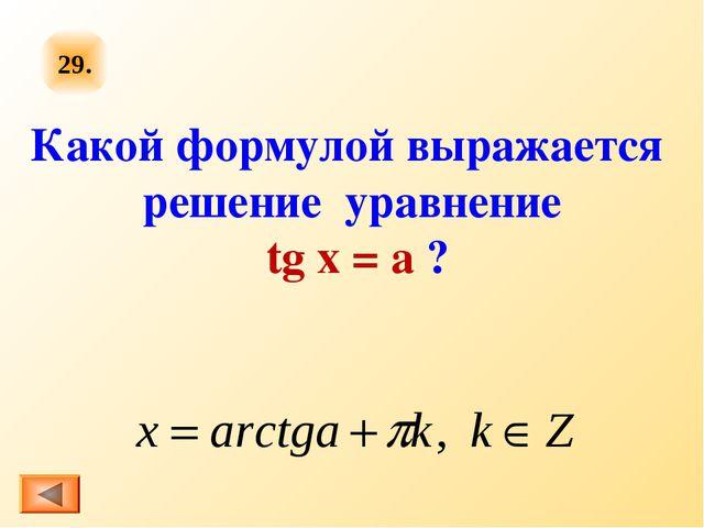 29. Какой формулой выражается решение уравнение tg x = a ?