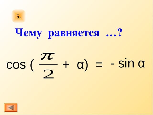 5. cos ( + α) = - sin α Чему равняется …?