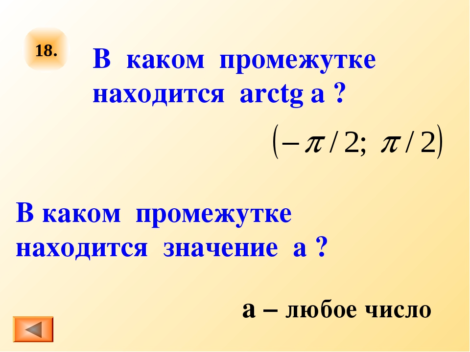 18. В каком промежутке находится arctg a ? В каком промежутке находится значе...