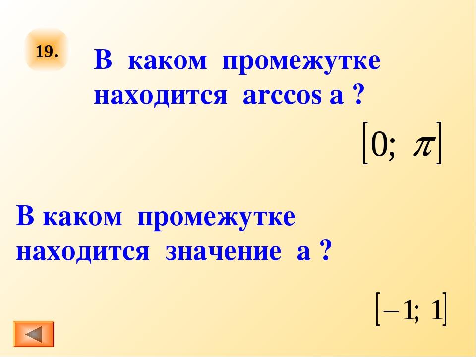 19. В каком промежутке находится arccos a ? В каком промежутке находится знач...