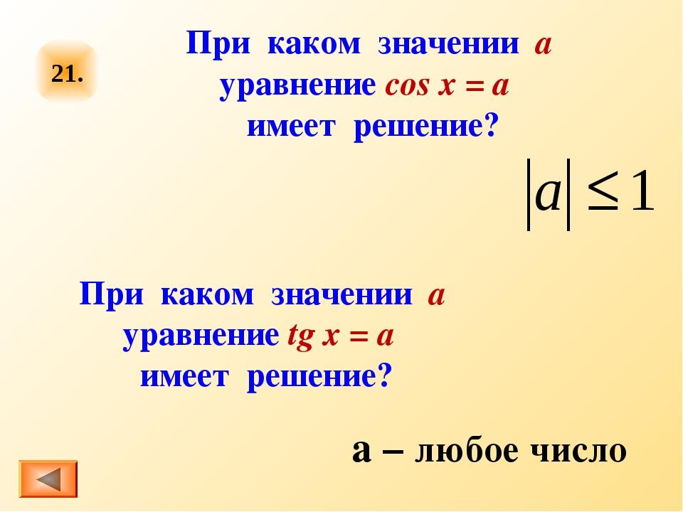 21. При каком значении а уравнение cos x = a имеет решение? При каком значени...