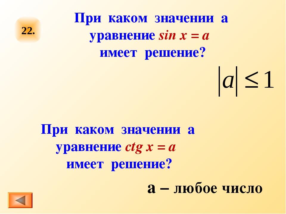 22. При каком значении а уравнение sin x = a имеет решение? При каком значени...