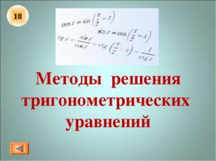 18 Методы решения тригонометрических уравнений