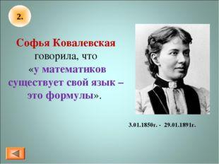 Софья Ковалевская говорила, что «у математиков существует свой язык – это фор