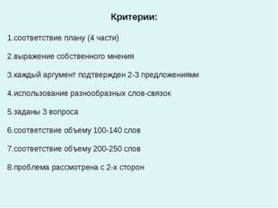 Критерии: 1.соответствие плану (4 части) 2.выражение собственного мнения 3.ка