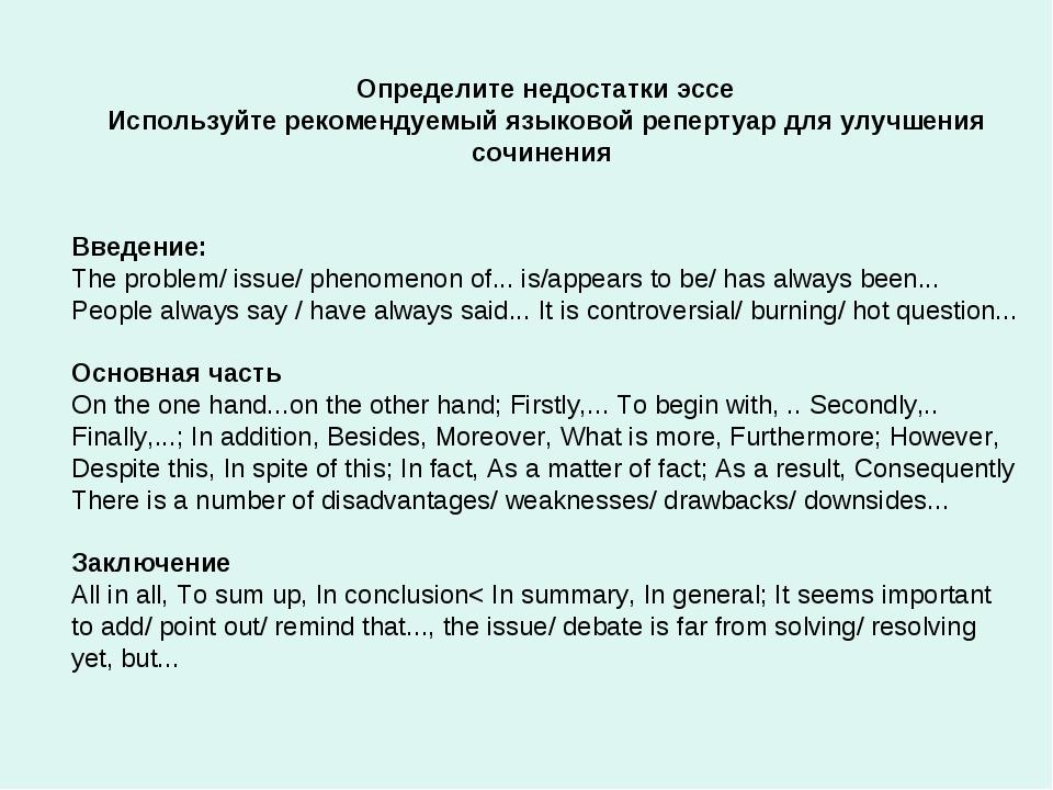 Определите недостатки эссе Используйте рекомендуемый языковой репертуар для у...