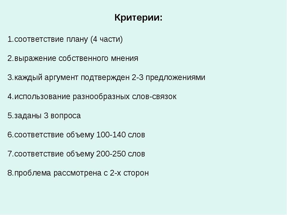 Критерии: 1.соответствие плану (4 части) 2.выражение собственного мнения 3.ка...