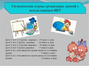 Дети 6 лет/ 1-2 группы здоровья – 15 минут в день Дети 6 лет/ 3 группа здоров