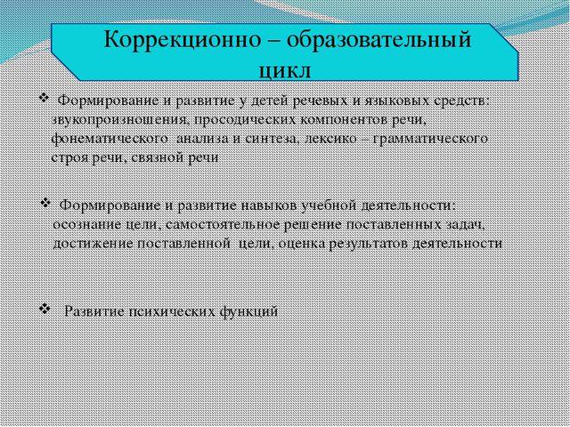Формирование и развитие у детей речевых и языковых средств: звукопроизношени...