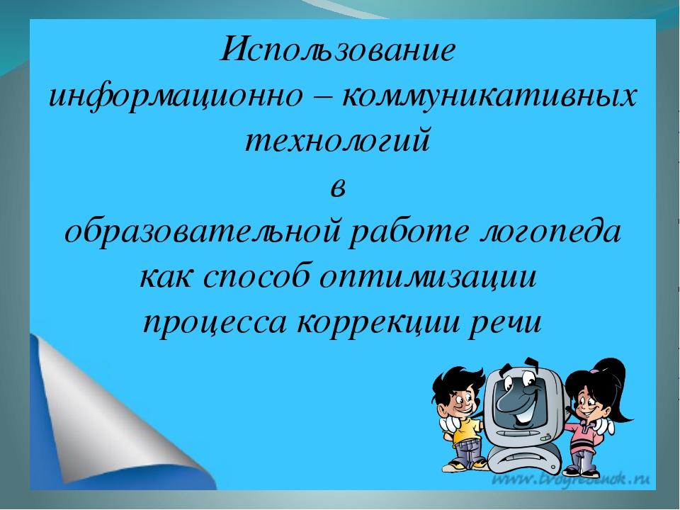 Использование информационно – коммуникативных технологий в образовательной р...