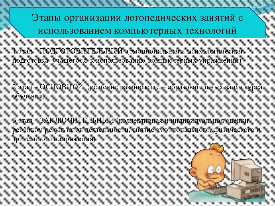 1 этап – ПОДГОТОВИТЕЛЬНЫЙ (эмоциональная и психологическая подготовка учащего...