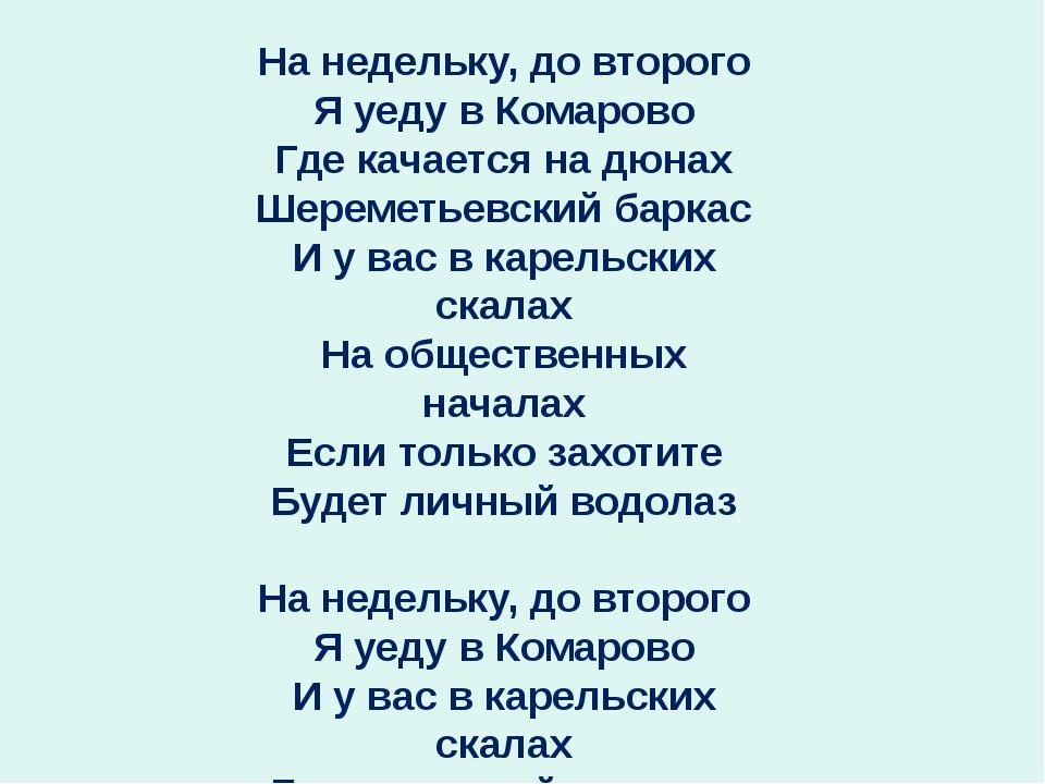 ПЕСНЯ Я УЕДУ В КОМАРОВО СКАЧАТЬ БЕСПЛАТНО