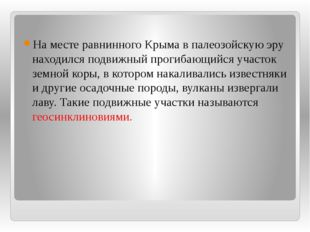 На месте равнинного Крыма в палеозойскую эру находился подвижный прогибающий