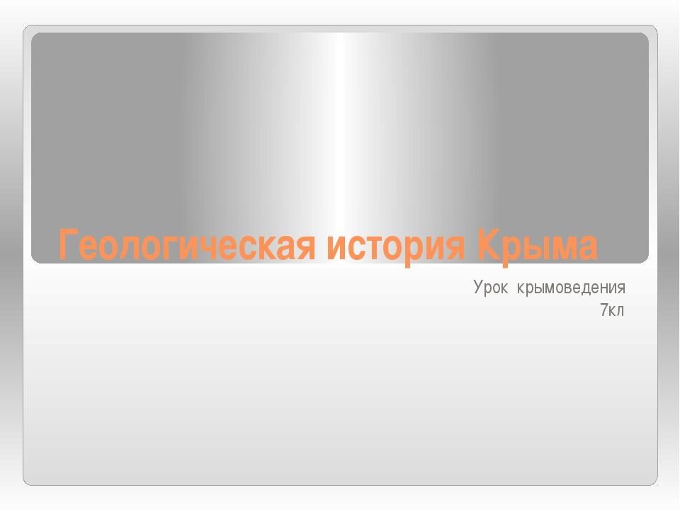 Геологическая история Крыма Урок крымоведения 7кл