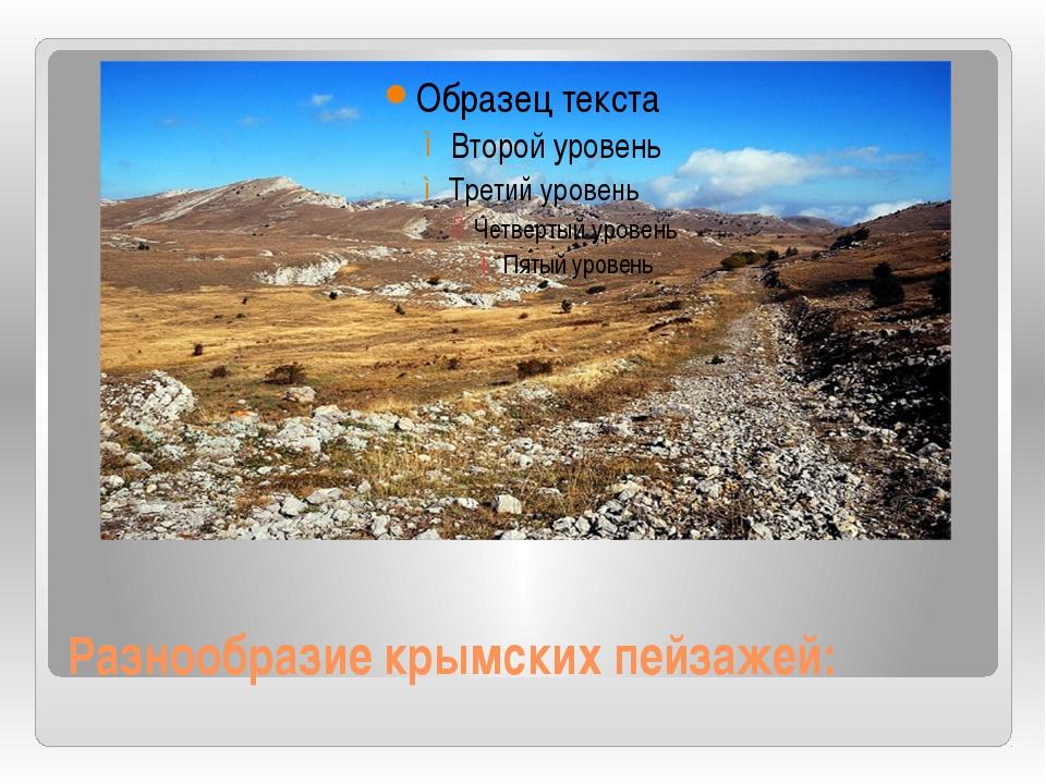 Разнообразие крымских пейзажей: