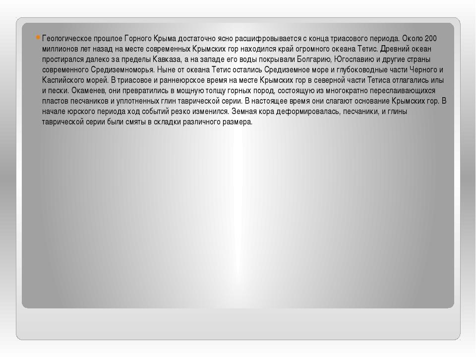 Геологическое прошлое Горного Крыма достаточно ясно расшифровывается с конца...