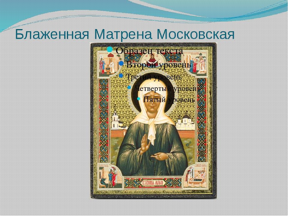 Блаженная Матрена Московская