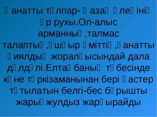 Қанатты тұлпар- Қазақ өлеңінің өр рухы.Ол-алыс арманның,талмас талаптың,ұшқыр