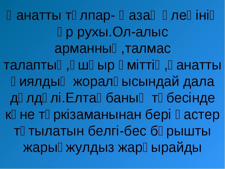 Қанатты тұлпар- Қазақ өлеңінің өр рухы.Ол-алыс арманның,талмас талаптың,ұшқыр...