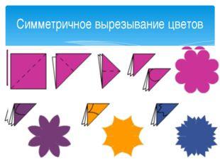 Симметричное вырезывание цветов