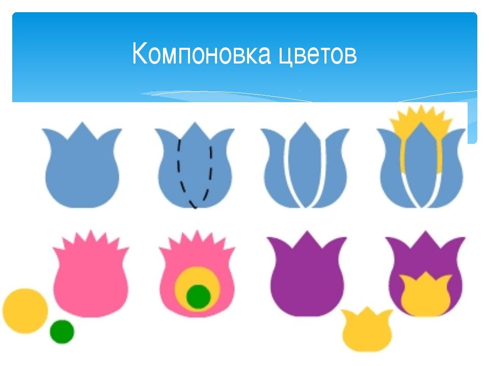 Компоновка цветов