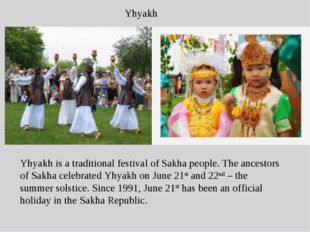 Yhyakh is a traditional festival of Sakha people. The ancestors of Sakha cele
