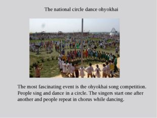 The national circle dance ohyokhai The most fascinating event is the ohyokhai