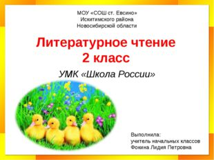Литературное чтение 2 класс УМК «Школа России» МОУ «СОШ ст. Евсино» Искитимск