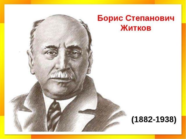 Борис Степанович Житков (1882-1938)