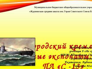 Муниципальное бюджетное общеобразовательное учреждение «Ждановская средняя шк