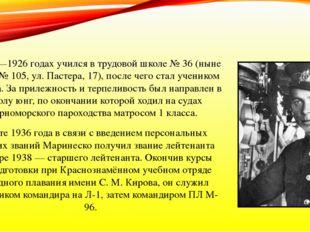 В 1920—1926 годах учился в трудовой школе № 36 (ныне школа № 105, ул. Пастера