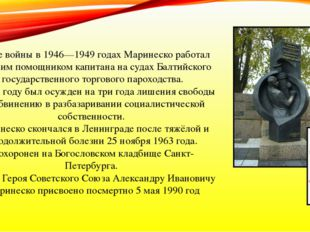 После войны в 1946—1949 годах Маринеско работал старшим помощником капитана н
