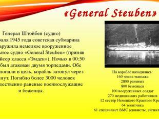 «General Steuben» Генерал Штойбен (судно) 10 февраля 1945 года советская субм