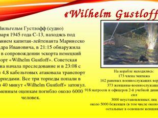 «Wilhelm Gustloff» Вильгельм Густлофф (судно) 30 января 1945 года С-13, наход
