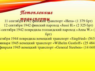 Потопленные транспорты 11 сентября 1942 финский транспорт «Hera» (1 379 брт)