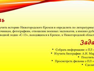 Цель Задачи Изучить историю Нижегородского Кремля и определить по литературны