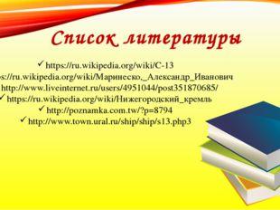 Список литературы https://ru.wikipedia.org/wiki/С-13 https://ru.wikipedia.org