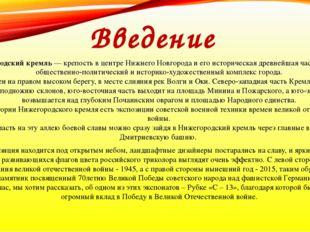 Введение Нижегородский кремль — крепость в центре Нижнего Новгорода и его ист