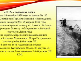 «С-13» - подводная лодка Заложена 19 октября 1938 года на заводе № 112 (Красн