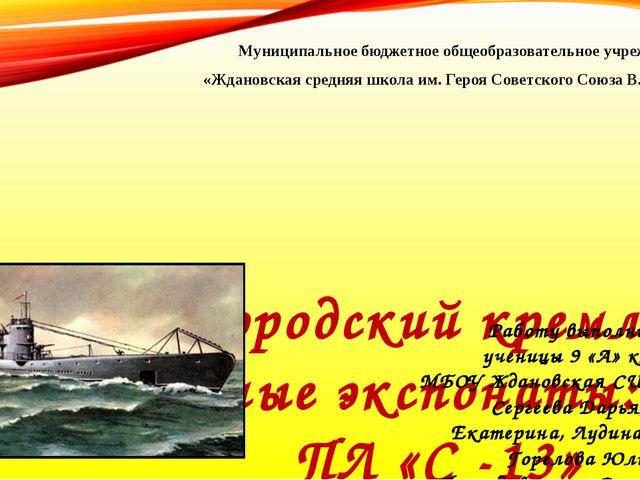 Муниципальное бюджетное общеобразовательное учреждение «Ждановская средняя шк...