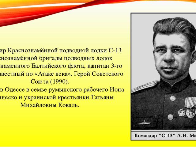 Командир Краснознамённой подводной лодки С-13 Краснознамённой бригады подводн...